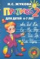 Прописи для детей 6-7 лет в 3х томах часть 2я